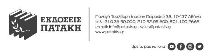 patakis.gr